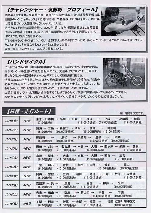 nagano4.jpg